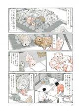 『犬を飼う そして…猫を飼う』本文 (C)パピエ