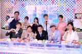 ゲストの東山紀之らが別室でモニタリング(C)テレビ朝日