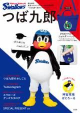『つば九郎 はじめてのふぁんぶっく』(宝島社)