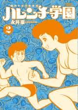 『50周年記念愛蔵版 ハレンチ学園』書影(C)1968-2018 Go Nagai/Dynamic Production