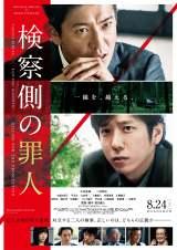 『検察側の罪人』は8月24日公開 (C)2018 TOHO/JStorm