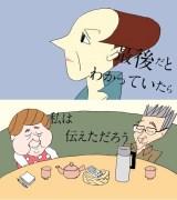 クミコ、新曲「最後だとわかっていたなら」がショートアニメに