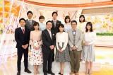 フジテレビ系『めざましテレビ』レギュラー出演者(C)フジテレビ