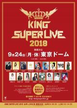 キングレコード主催の大型フェス『KING SUPER LIVE 2018』が東京ドームで開催決定