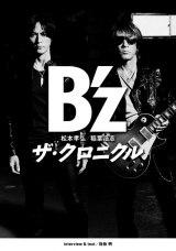 『B'z ザ・クロニクル』表紙
