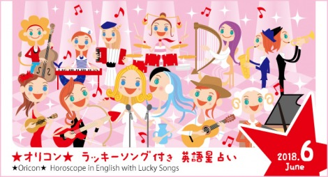 """12星座の""""今日の運勢""""とラッキーソングをご紹介! あなたの星座は何位?"""