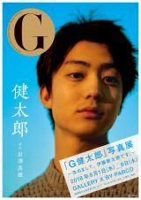 8月1日より「G健太郎写真展」を開催(C)日本テレビ