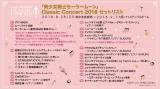 『美少女戦士セーラームーン Classic Concert 2018』のセットリストが公開
