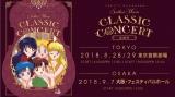 『美少女戦士セーラームーン Classic Concert 2018』ビジュアル