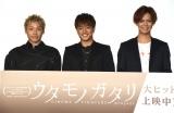 (左から)小森隼、白濱亜嵐、片寄涼太=映画『ウタモノガタリ-CINEMA FIGHTERS project-』公開記念舞台あいさつ