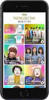 『THE MUSIC DAY』スペシャルアプリ企画