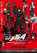 アニメ『PERSONA5 the Animation』第2弾キービジュアル使用ポスター(C)ATLUS (C)SEGA/PERSONA5 the Animation Project