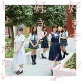 ラストアイドル、3rdシングル「好きで好きでしょうがない」初回限定盤TYPE-A(CD+DVD)