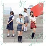 ラストアイドル、3rdシングル「好きで好きでしょうがない」初回限定盤TYPE-C(CD+DVD)