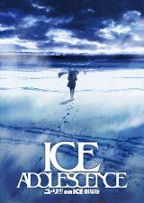 『ユーリ!!! on ICE 劇場版 : ICE ADOLESCENCE(アイス アドレセンス)』ティザービジュアル (C)ユーリ!!! on ICE 製作委員会