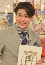 7月13日放送のフジテレビ系特番『内村・カレンの相席どうですか?』に出演する吉村崇(C)フジテレビ