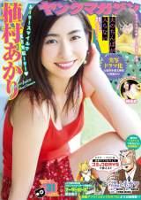 『週刊ヤングマガジン』第31号(講談社)表紙