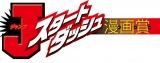 『ジャンプスタートダッシュ漫画賞』ロゴタイトル (C)集英社