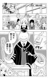 『暗殺教室』冒頭部分(C)松井優征/集英社