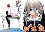 漫画『陽子さん、すがりよる。』(C)スズモトコウ / 講談社
