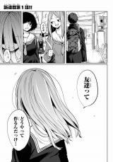 漫画『陽子さん、すがりよる。』の一部 (C)スズモトコウ / 講談社