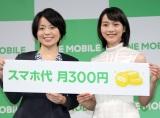 『LINEモバイル』記者発表会に出席した(左から)LINEモバイル株式会社喜戸彩乃社長、のん (C)ORICON NewS inc.