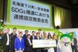 「北海道下川町×吉本興業 SDGs推進における連携協定」発表会見に出席した関係者