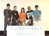 アニメーション映画『ペンギン・ハイウェイ』完成披露舞台あいさつに出席した(左から)西島秀俊、蒼井優、北香那、竹中直人、石田祐康監督