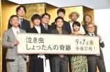 映画『泣き虫しょったんの奇跡』(9月7日公開)の完成披露試写会に出席した映画『泣き虫しょったんの奇跡』キャスト (C)ORICON NewS inc.