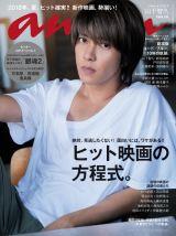『anan』2110号の表紙に登場する山下智久(C)マガジンハウス