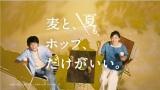 新TVCM『それだけでうまい夏篇』に出演する(左から)二宮和也、篠原涼子