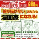 第2回「漫画脚本大賞」告知広告 (C)講談社