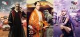 『銀魂2 掟は破るためにこそある』に出演する(左から)堤真一、勝地涼、夏菜 (C)空知英秋/集英社(C)2018 映画「銀魂2」製作委員会