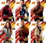 『アントマン&ワスプ』キャラポスター6種が公開 (C)Marvel Studios 2018