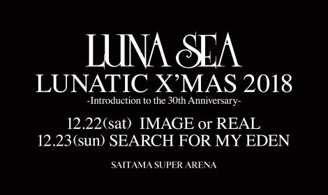 LUNA SEAのクリスマスライブのタイトルが決定