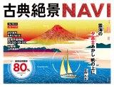 名歌など古典で紹介された絶景の出現確率を予測する「古典絶景NAVI」