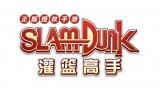 中国で配信予定のスマホゲー 『正規版スマホゲーム スラムダンク』のロゴタイトル(C)井上雄彦・アイティープランニング・東映アニメーション