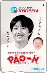 昼のワイド帯番組『PAO〜N』が生誕35周年で番組グッズ発売