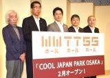 大阪新劇場『COOL JAPAN PARK OSAKA』が2019年2月に開業(C)ORICON NewS inc.