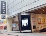 渋谷のミニシアター「シネクイント」外観 (C)ORICON NewS inc.