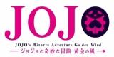 『ジョジョの奇妙な冒険 黄金の風』ロゴタイトル(C)LUCKY LAND COMMUNICATIONS/集英社・ジョジョの奇妙な冒険GW製作委員会