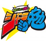 『関ジャニ∞のジャニ勉』が歴代ベスト視聴率を獲得 (C)カンテレ