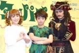 ブロードウェイミュージカル『ピーターパン』の制作発表会見に参加した(左から)河西智美、吉柳咲良、DA PUMP・ISSA(C)ORICON NewS inc.