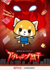 『アグレッシブ烈子』シーズン2制作決定 (C)2015, 2018 SANRIO サンリオ/TBS・ファンワークス