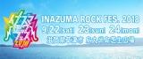 9月22〜24日の3日間、滋賀県草津市烏丸半島芝生広場で開催