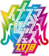 『イナズマロック フェス 2018』ロゴ