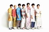 8月15日に10thシングル「スタートダッシュ!」をリリースするジャニーズWEST