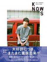 『田中圭PHOTO BOOK「KNOWS」』(東京ニュース通信社/2016年12月15日発売)