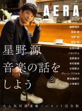 6月27日に発売された『星野源 音楽の話をしよう』(朝日新聞出版・アエラムック)