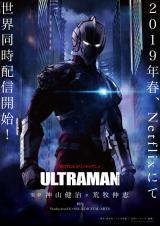 神山健治×荒牧伸志『ULTRAMAN』 (c)TSUBURAYA PRODUCTIONS(c)Eiichi Shimizu, Tomohiro Shimoguchi(c)「ULTRAMAN」製作委員会